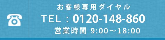TEL:042-507-1488 営業時間 9:00-18:00