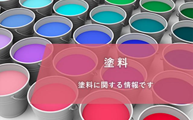 塗料 塗料に関する情報です